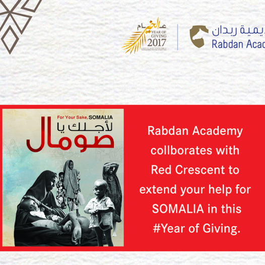 "Rabdan Academy Donations Campaign : ""For Your Sake Somalia"""
