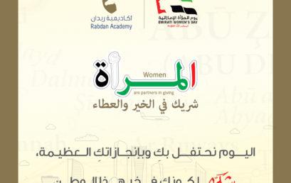 "Rabdan Academy Participates in ""Emirati Women's Day"" Celebrations"