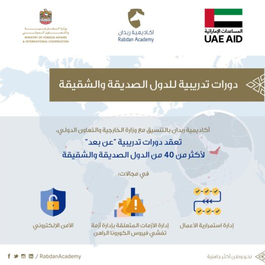 In cooperation with the Ministry of Foreign Affairs and International Cooperation Rabdan Academy Organizes Training Courses for more than 40 Brotherly and Friendly Countries